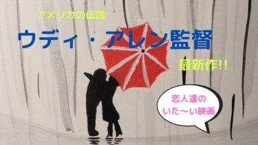 【映画】『レイニーデイ・イン・ニューヨーク』の感想【レビュー】