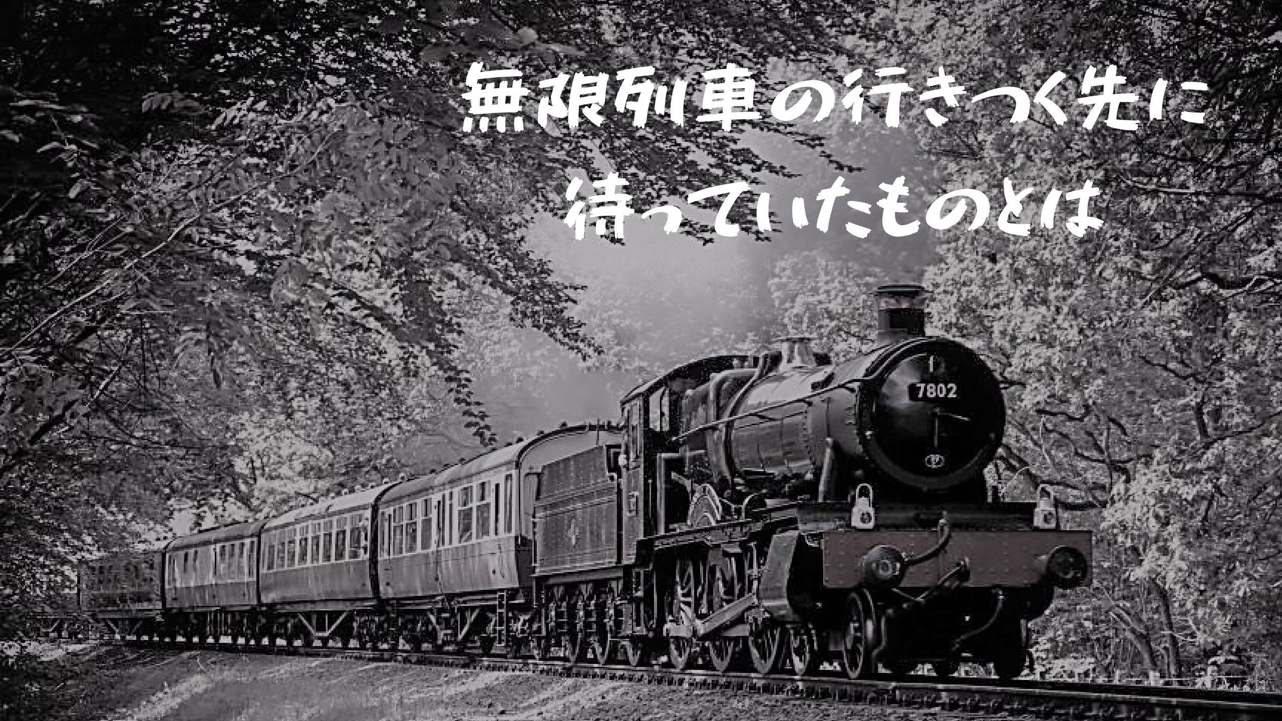 【映画】『「鬼滅の刃」無限列車編』を観ての感想【レビュー】