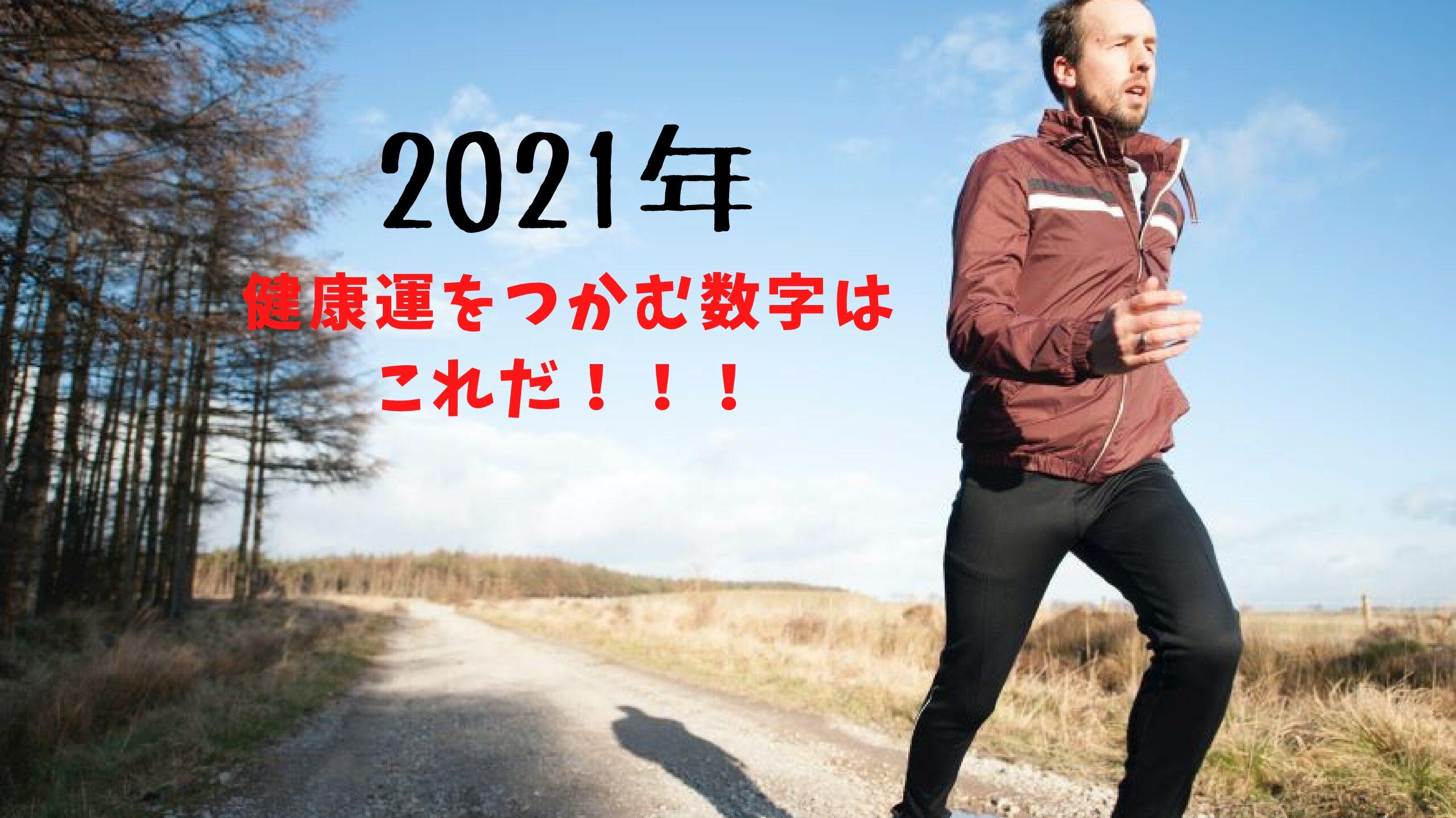 【シウマ】2021年健康運・携帯番号下4桁数字占い【開運】