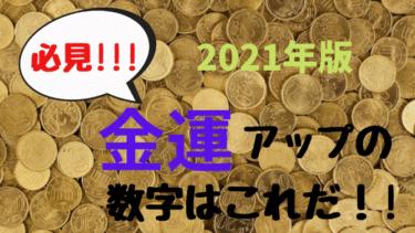 【シウマ】2021年金運・携帯番号下4桁数字占い【開運】