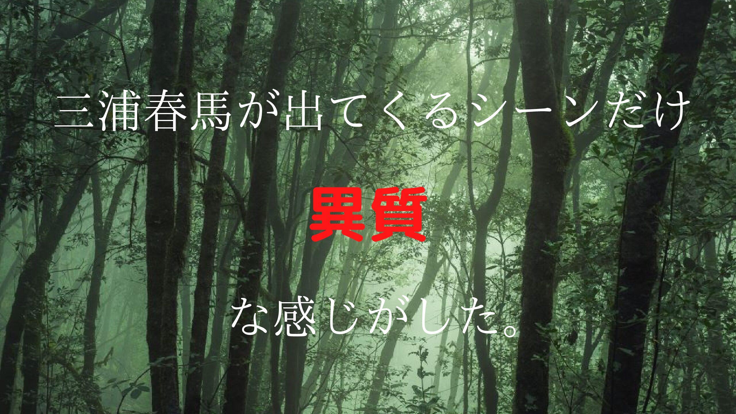 【映画】『ブレイブ ー群青戦記ー』を観ての感想【レビュー】