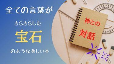 【本】『神との対話』は愛にあふれた名言だらけ【ブックレビュー】