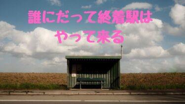 【映画】『いのちの停車場』を観ての感想【レビュー】