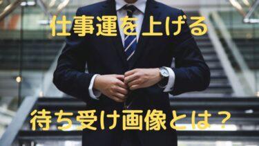 【シウマ】仕事運アップに効果のある待ち受け画像とは?②「転職・再就職を成功させたい!」【数字占い】